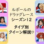 【RPDRシーズン12】タイプ別クイーン紹介!【勝つのは誰!?】