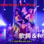 【歌詞/和訳/解説】American – Ru Paul 【原曲&ドラァグレース替え歌版】